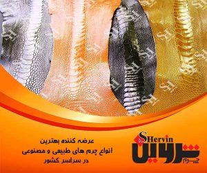 چرم شترمرغ طبیعی