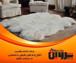 چرم گوسفندی ارزان