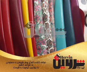فروش پوست چرم در ایران
