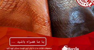 صادرات چرم گاوی اصل ایران به اروپا