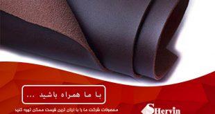 خرید چرم گاوی اصل ایران